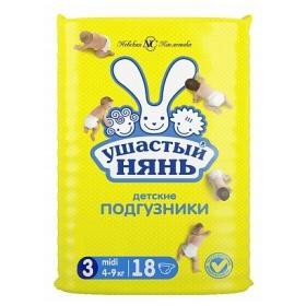 13620f42f769 Подгузники в Бишкеке купить цена оптом и в розницу - стр. 1